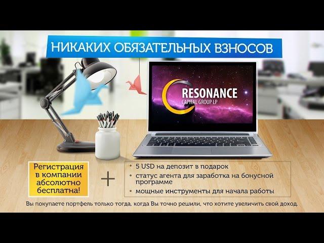 Resonance Capital отзыв из месяца работы с проектом Resonance Capital Group LP