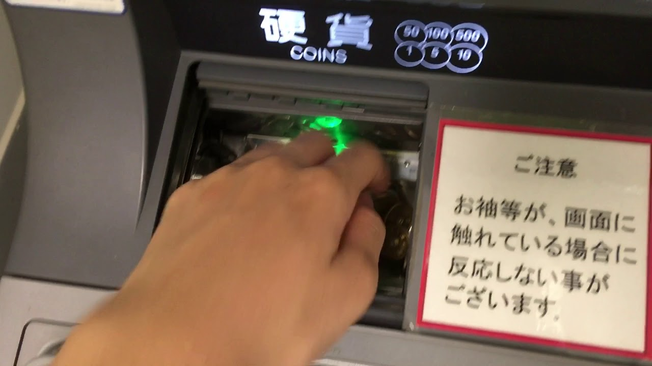 銀行 貯金 ゆうちょ 小銭