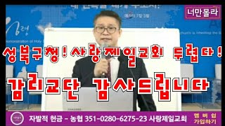 사랑제일교회가 두렵다는 성북구청!..서울행정법원에 일방…