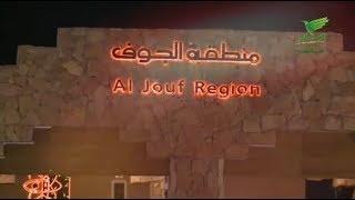 الرسالة اليوم في منطقة الجوف في الجنادرية 33