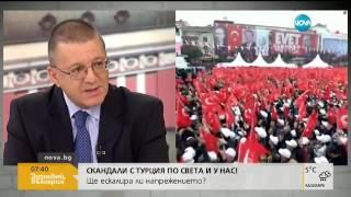 Ексминистър: Турция се държи по безпардонен начин с България - Здравей, България (14.03.2017г.)