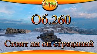 Об.260-Стоит ли он страданий ~World of Tanks~