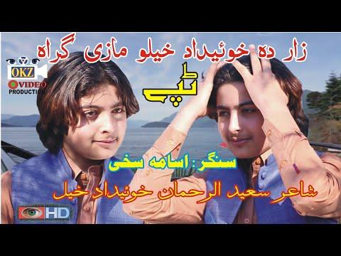Pashto-New-Songs-2020-Osama-Sakhi-Tappy-Zar Da Khydat