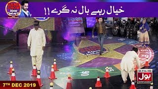 Cones Game | Game Show Aisay Chalay Ga With Danish Taimoor | 7th December 2019
