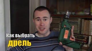как выбрать дрель Ударная Лучший перфоратор Sturm отзывы Инструмент электродрель мощность