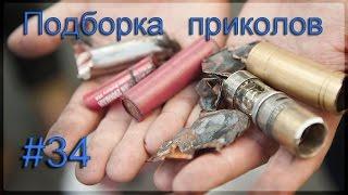 Как взрываются электронные сигареты. Подборка приколов COUB 10.11.16. Box Fail. Лучшие приколы 2016