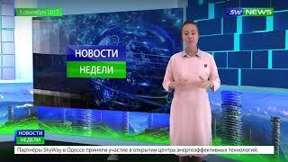 Новости SkyWay Capital 81 выпуск