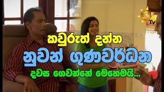 Mage 4 Mayima - Nuwan Gunawardhana