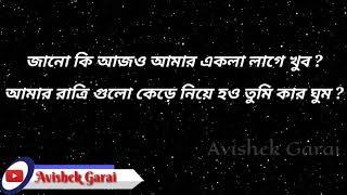 Jano Ki Ajo Amar Ekla Lage Khub ¦¦ Bengali Song Status