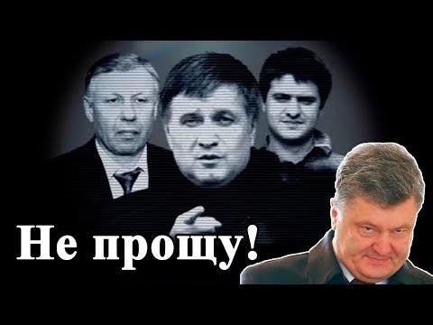 По приказу Порошенко задержан сын министра МВД Арсена Авакова