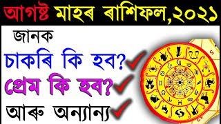 আগষ্ট মাহৰ ৰাশিফল   Indian Astrology   assamese astrology   astrology in assamese   ab smarttips