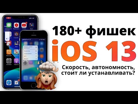 iOS 13 релиз: самый ПОЛНЫЙ обзор БЕЗ ВОДЫ: что нового и стоит ли устанавливать?