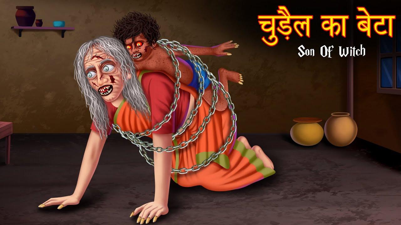 चुड़ैल का बेटा | Son Of Witch | Haunted Baby | Horror Stories | Hindi Kahaniya | Stories in Hindi