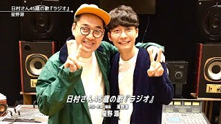 日村さん45歳の歌『ラジオ』 作詞・作曲・編曲/星野 源.
