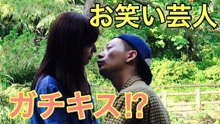 ラストキス〜芸人が最後にガチで女優とキスするデート!?