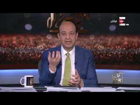 كل يوم: رسالة عمرو أديب إلى محافظ البنك المركزي بعد رفع قيمة الفائدة  - 23:20-2017 / 5 / 22