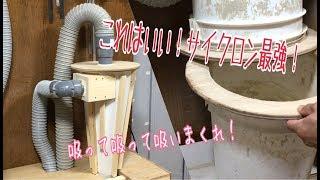 自作!木工集塵にはやっぱりサイクロン!カラーコーンを使った分離システム採用!