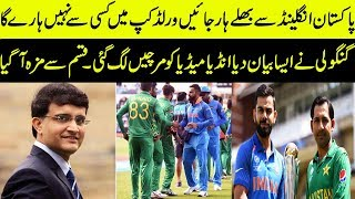 sourav ganguly talk about pakistan cricket team performance in worldcup