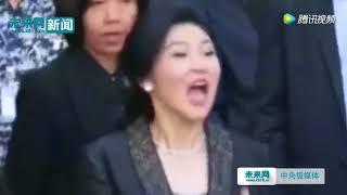 人间蒸发?英拉去向扑朔迷离泰总理称已知英拉身在何处.