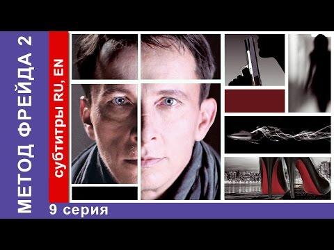 Метод фрейда 2 сезон серия 9