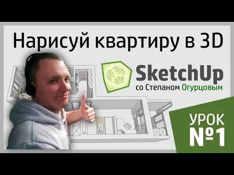 Дизайн интерьера в SketchUp. Урок 1 - Стартовая планировка