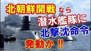 【北朝鮮】北朝鮮開戦なら…海上自衛隊の潜水艦隊に北潜水艦の撃沈命令を発動か?米上院議員と一部のホワイトハウス高官が 北朝鮮との予防戦争を話し合い始める 2017