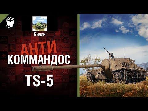 TS-5 - Антикоммандос №72 - от Билли [World Of Tanks]