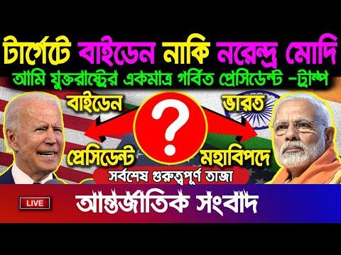 Bengali International News 21 Jan'21 | World News | International Today News I Bangla News | BBC