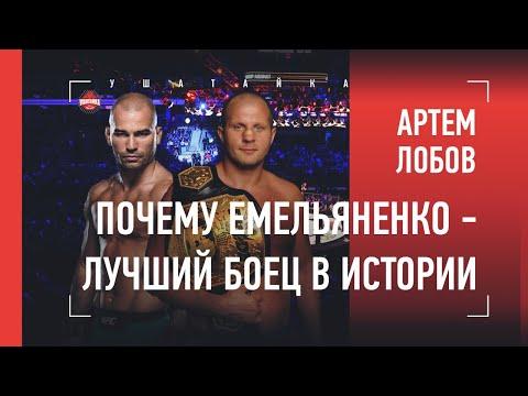Артем Лобов - про братьев Емельяненко / Почему Федор лучший боец в истории