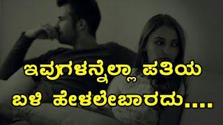 ಇವುಗಳನ್ನೆಲ್ಲಾ ಪತಿಯ ಬಳಿ ಹೇಳಲೇಬಾರದು.... | Kannada Lifestyle Tips Kannada Health Tips Kanmada Video