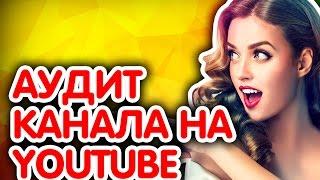 📽 Аудит канала на YouTube Сделаю маркетинговый, творческий,технический анализ вашего канала YouTube