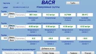 Vasya Diagnost Kak Proverit Forsunki Dizelya VW Passat 1 9 TDI