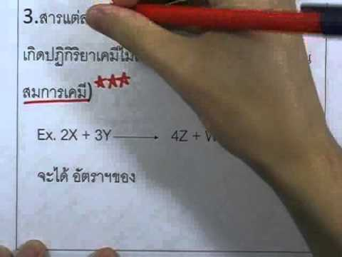 ormChem3 : อัตราการเกิดปฏิกิริยาเคมี ,part01