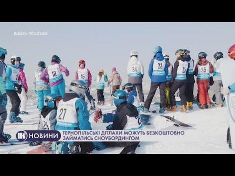 Телеканал ІНТБ: Тернопільські дітлахи можуть безкоштовно займатись сноубордингом