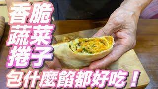 培仁蔬食媽媽-兩面薄脆的蔬菜捲子-連挑食孩子都愛的紅蘿蔔餡