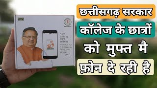 CG Government Giving Free Smartphone For Collage Students || Micromax Q440 Unboxing