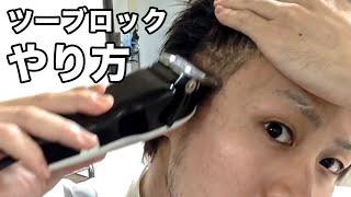 美容師が教えるツーブロックを自分で入れるやり方 thumbnail