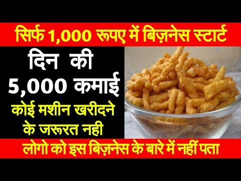 Business in India | 1000 में बिज़नेस शुरू | New Business Ideas | Snacks Business | Kurkure Business