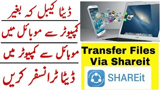 How to Use Shareit On Windows 10   Transfer files Pc To Mobile   Urdu/Hindi Qurban Tv.