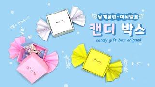 색종이로 사탕 선물상자  만들기  / 쉬운 종이접기 /…