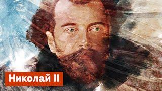 Николай   . Последний царь России Максим Кац