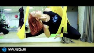Йога в воздухе. Обучение инструкторов. www.airyoga.ru