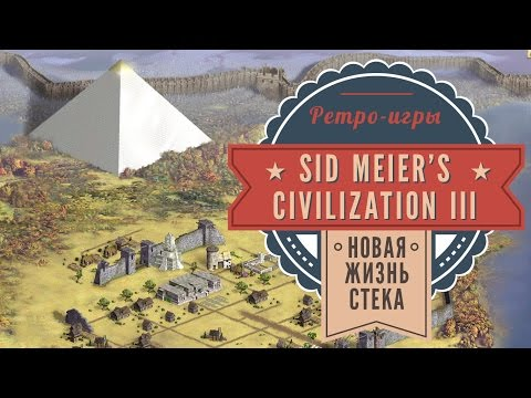 Цива 3. 2001 год. История серии Sid Meier's Civilization