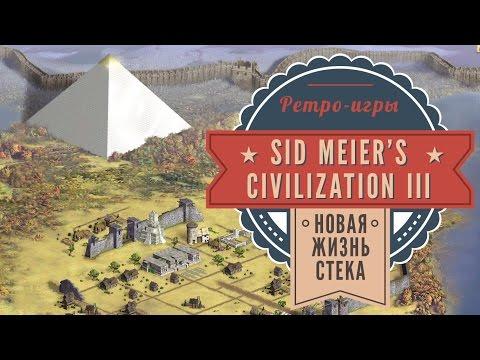 Цива 3. 2001 год. История серии Sid Meieru0027s Civilization