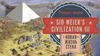 Цива 3. 2001 год. История серии Sid Meier