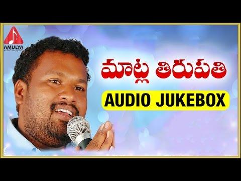 Telangana Folk Songs | Matla Tirupathi Jukebox | Amulya Audios and Videos