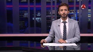 نشرة الاخبار | 08 - 07 - 2019 | تقديم اسامة سلطان | يمن شباب