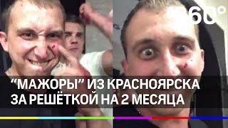 """В Красноярске арестованы """"мажоры"""", обвиняемые в убийстве знакомого. Шилов и Шмелёв под арестом"""