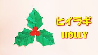 折り紙 ひいらぎ(葉・実)の折り方 簡単!クリスマス / origami easy! paper Holly(leaf) crafts step by step [Christmas]