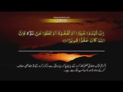an-nisa-004-[149]-hd-quran-tilawat-recitation-learning-word-by-word-surah-4---chapter-4
